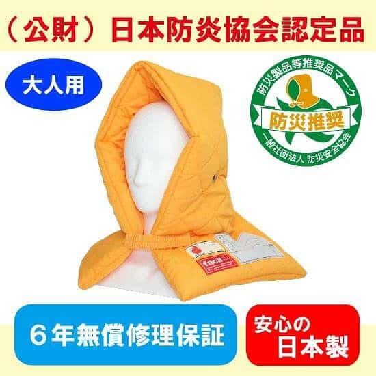 防災頭巾 認定品