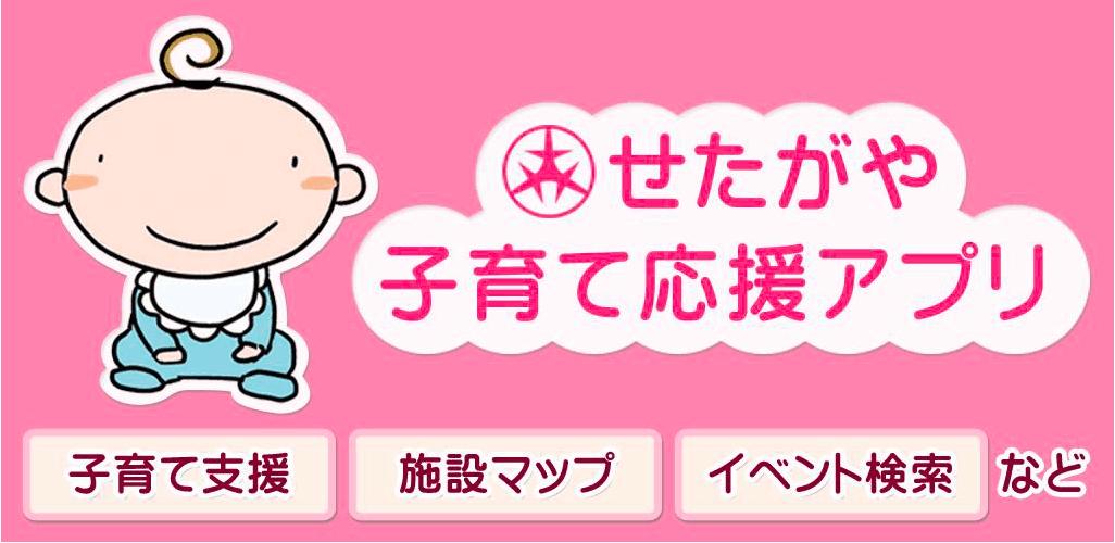 世田谷区 子育てアプリ