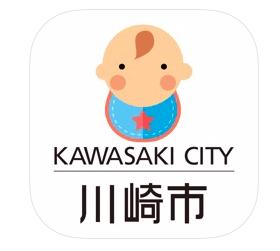 川崎市 子育てアプリ
