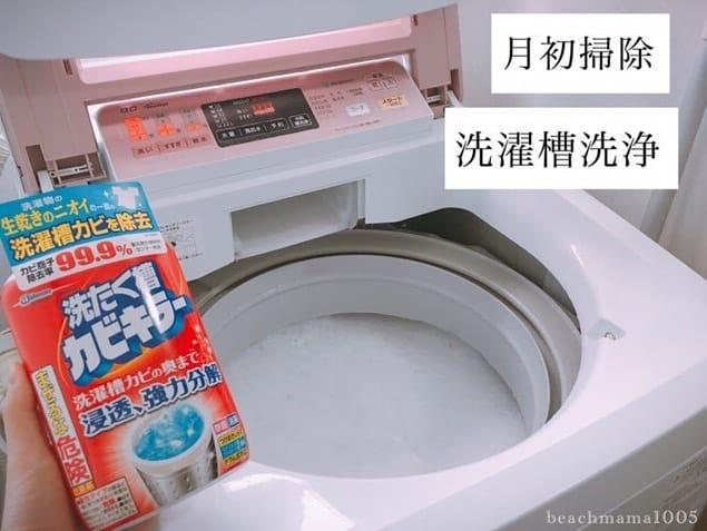 タオル臭い 洗濯槽洗浄