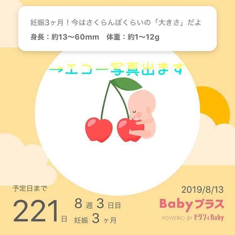子育てアプリ babyプラス