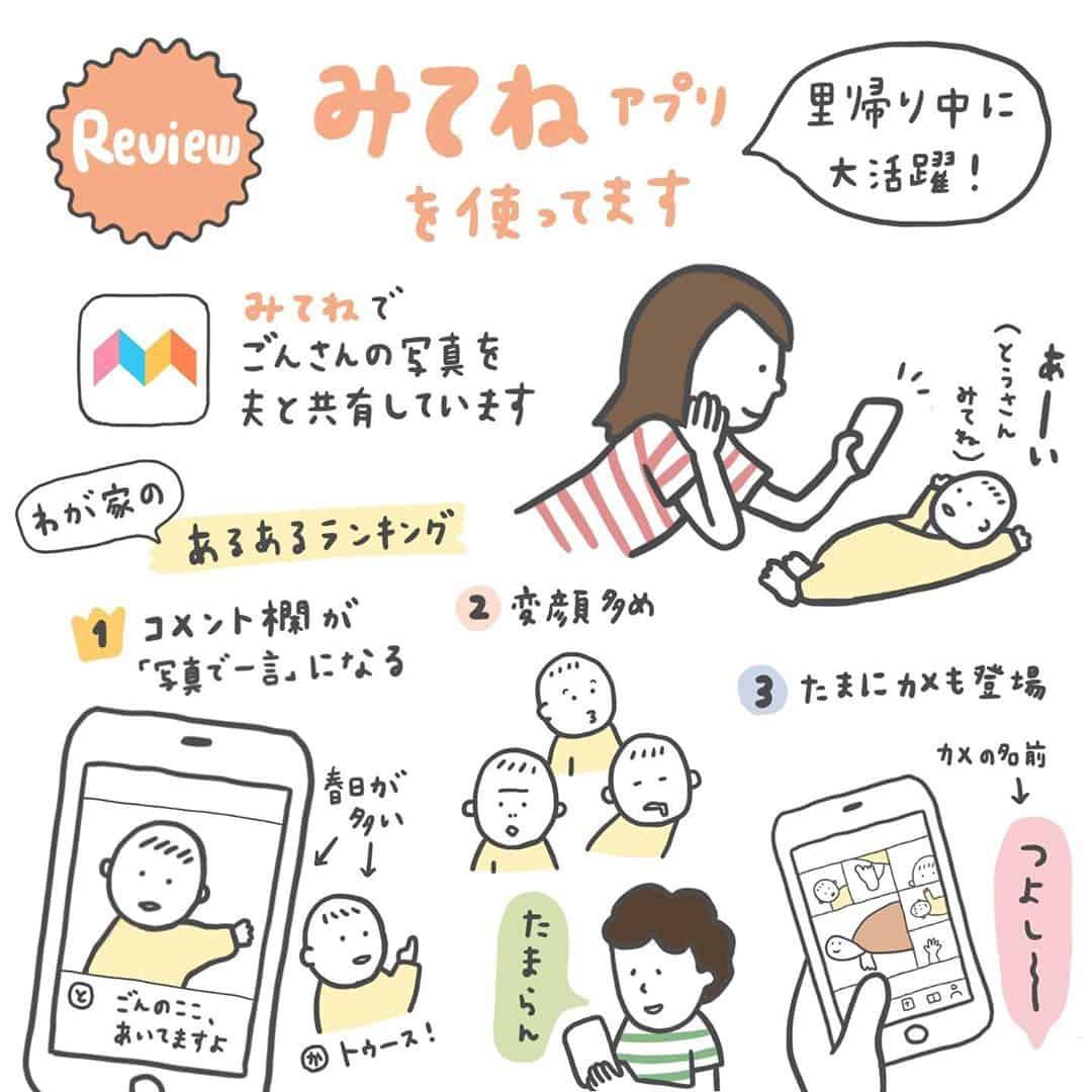 子育てアプリ みてね