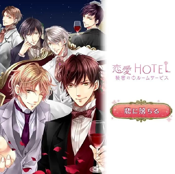恋愛ホテル