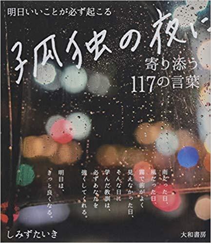 孤独の夜に寄り添う117の言葉〜明日いいこと必ず起こる〜の本