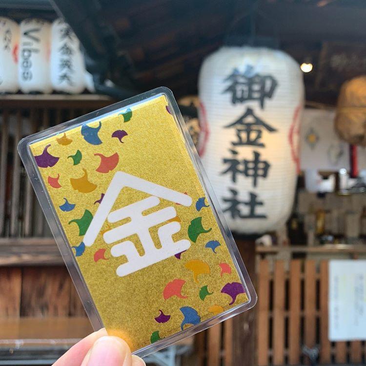 金運 御金神社