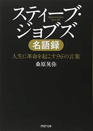 スティーブ・ジョブズ名語録 人生に革命を起こす96の言葉の本